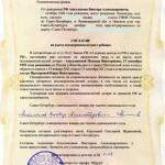 Как россиянам самостоятельно получить визу в Польшу