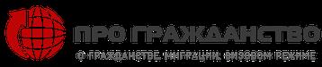 Получение гражданства Беларуси гражданами России