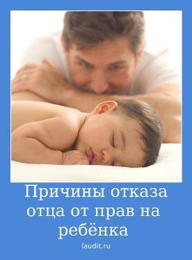 Как отцу отказаться от ребенка - какие документы нужны?