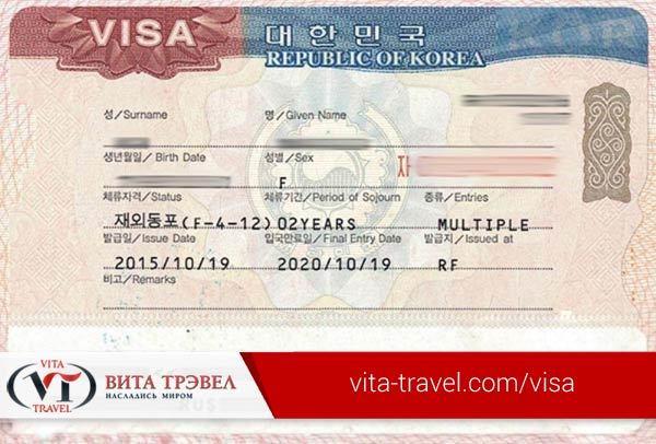 Как оформить визу в Южную Корею