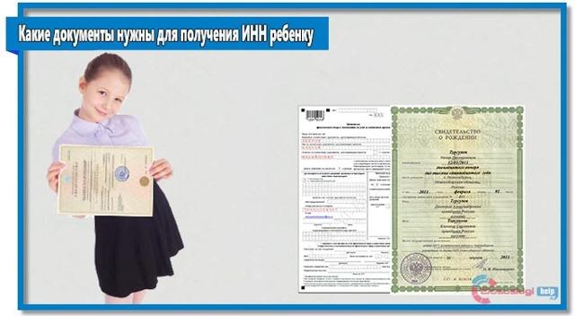 Как получить ИНН в налоговой: порядок действий и необходимые документы
