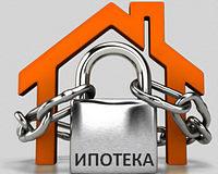 Как продать квартиру купленную в ипотеку с обременением
