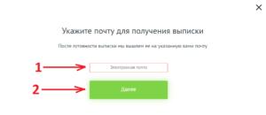 Как узнать собственника недвижимости по кадастровому номеру онлайн