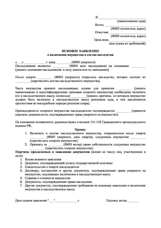 Образец искового заявления о включении в наследственную массу: содержание и сопроводительные документы