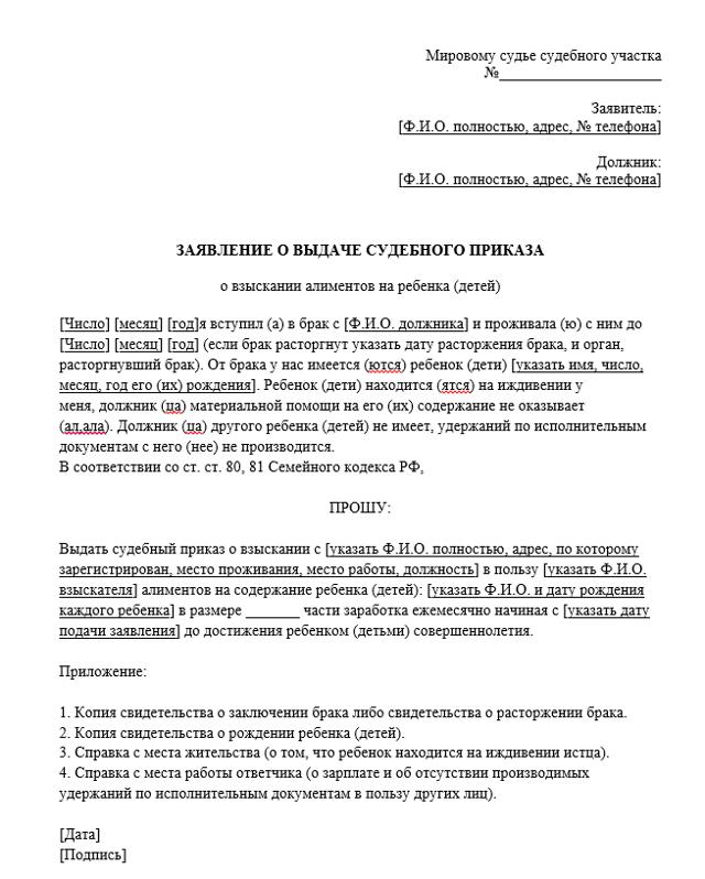 Список документов для оформления алиментов на ребенка