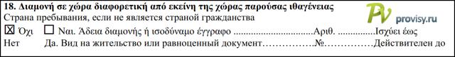 Как правильно заполнить анкету на визу в Грецию
