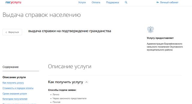 Способы подтверждения гражданства РФ: где взять справку о его наличии