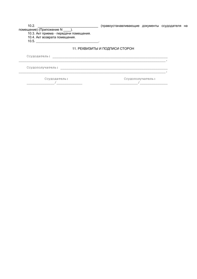 Договор аренды нежилого помещения между юридическими лицами: образец