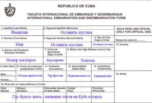 Россияне могут поехать на Кубу без визы