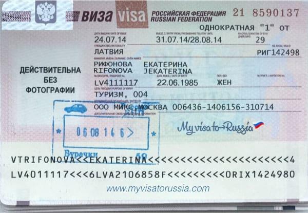Список визовых центров Португалии на территории РФ