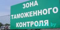 Ввоз товаров в республику Беларусь: нормы и ограничения