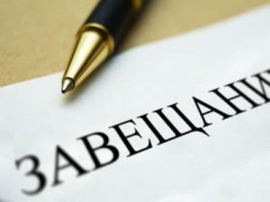 Платится ли налог за получение наследства по закону и по завещанию в России