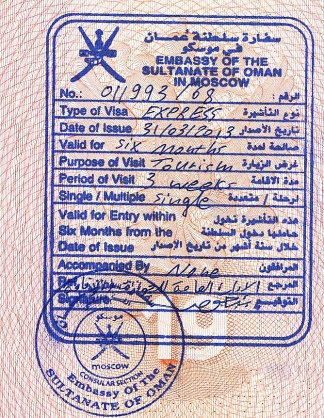 Нужна ли россиянам виза для поездки в Оман
