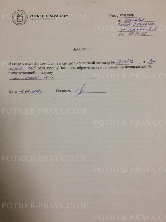 Образец заявления в суд на снятие обременения с квартиры