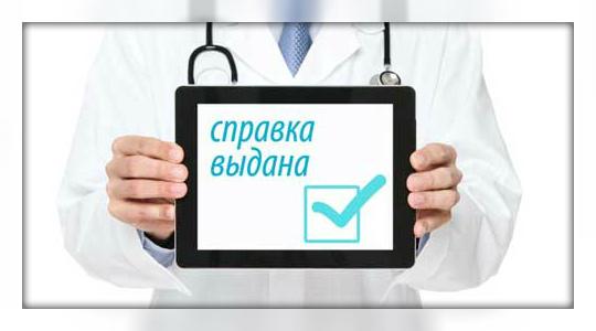 Как проходит медкомиссия для получения вида на жительство