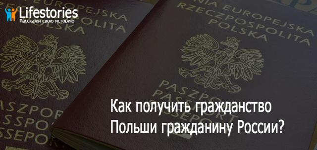 Получение гражданства Польши гражданином России