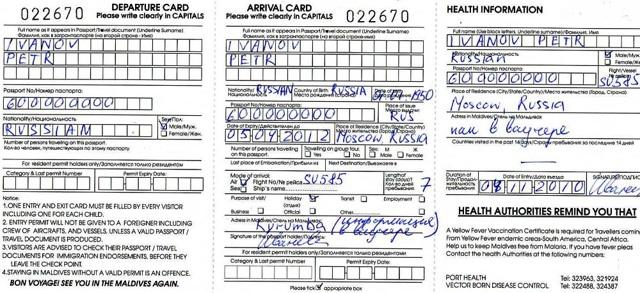 Россиянам виза на Мальдивы не нужна при посещении страны на 30 дней