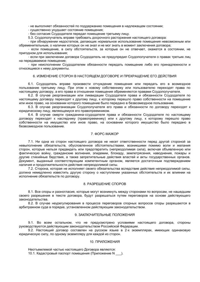 Образец договора аренды помещения в нежилом здании