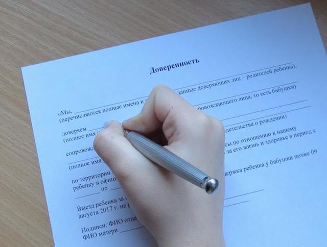 Образец доверенности на физическое лицо для получения документов