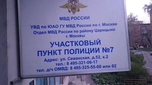 Как узнать, кто участковый полицейский по адресу
