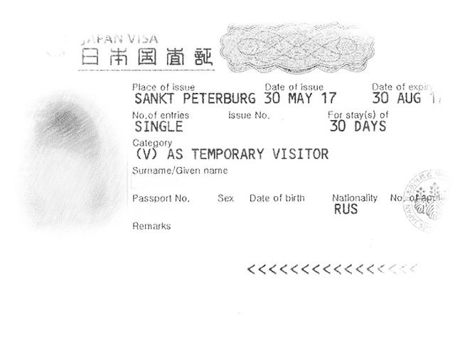 Нужна ли виза в Японию для россиян и как самостоятельно получить японскую визу