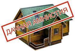 Какие строения подлежат регистрации на дачном участке и как их узаконить и зарегистрировать