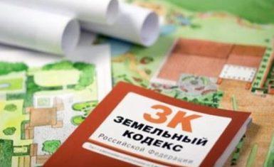 Порядок процедуры изъятия земельного участка для муниципальных нужд