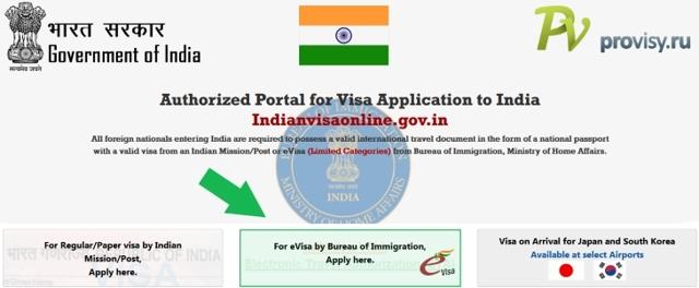 Инструкция по заполнению анкеты на визу в Индию