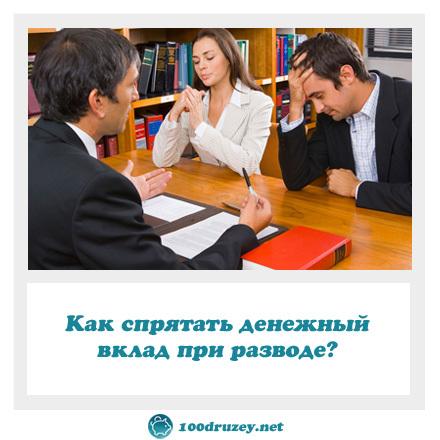 Как делятся вклады и денежные средства на счетах банков при разводе
