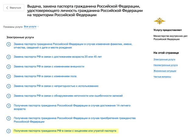 Как восстановить утерянный паспорт гражданина РФ