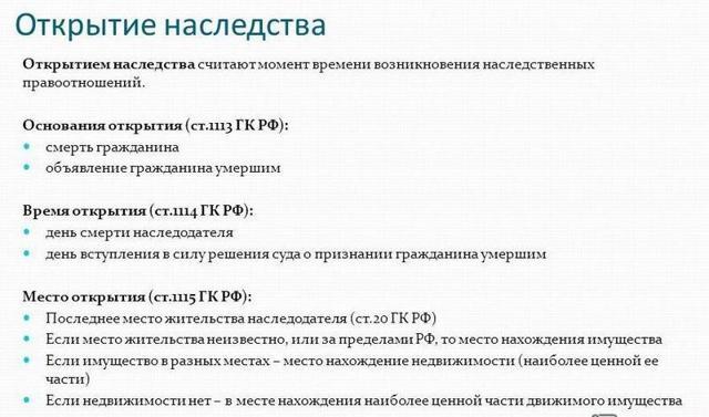 Кто такие коммориенты в наследственном праве ГК РФ и кто получает их наследство