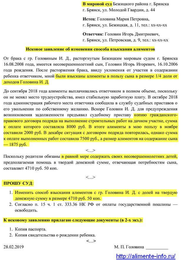 Исковое заявление об изменении порядка взыскания алиментов на твердую денежную сумму