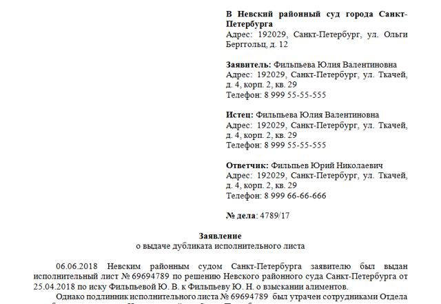 Заявление на выдачу дубликата исполнительного листа: образец