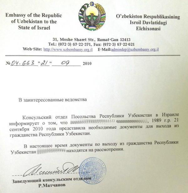 Как гражданам Узбекистана отказаться от своего гражданства, находясь в России