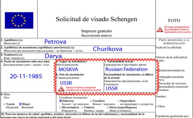 Как правильно заполнять графу гражданство в анкете и документах