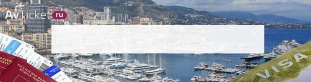 Какая виза нужна россиянам для поездки в Монако и как её оформить
