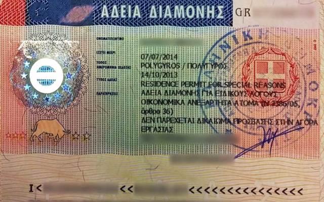 Как иммигрировать в Грецию из России