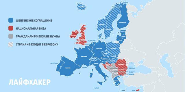 Что такое шенгенская виза и как её получить