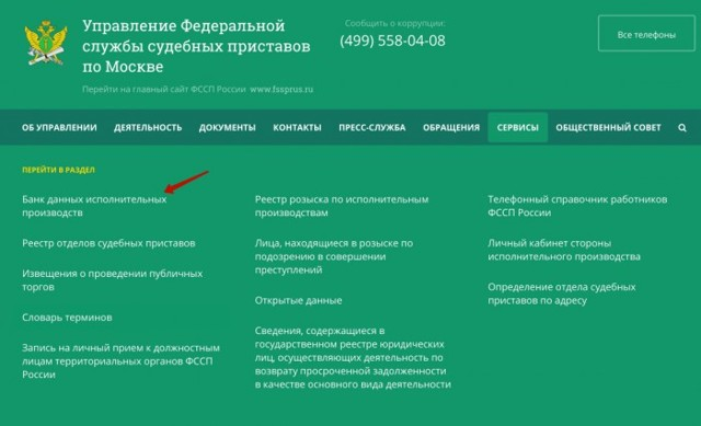 Долг по алиментам: как узнать сумму по фамилии в ФССП через интернет