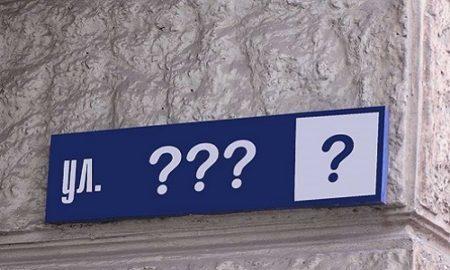 Зачем объектам недвижимости нужен адрес и как его получить, изменить или аннулировать