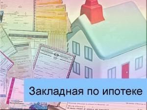 Что такое закладная на квартиру по ипотеке и как её оформить