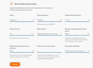 Условия и подача заявки в Челиндбанк на ипотеку и потребительский кредит
