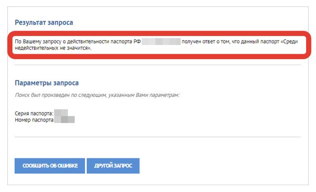 Как проверить действительность паспорта в УФМС РФ