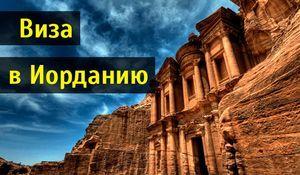 Порядок оформления визы в Иорданию для россиян