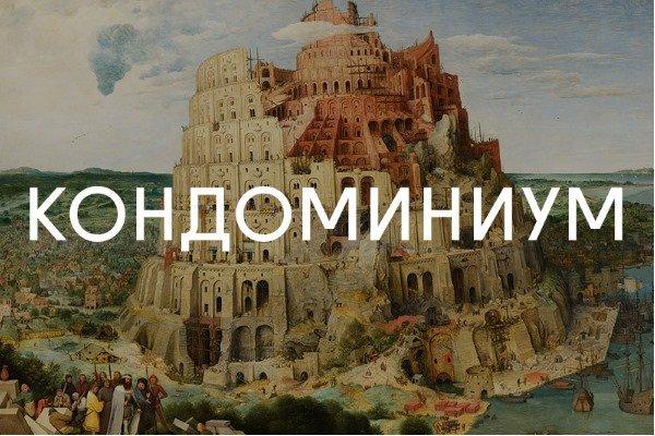 Что такое кондоминиум и его особенности в России