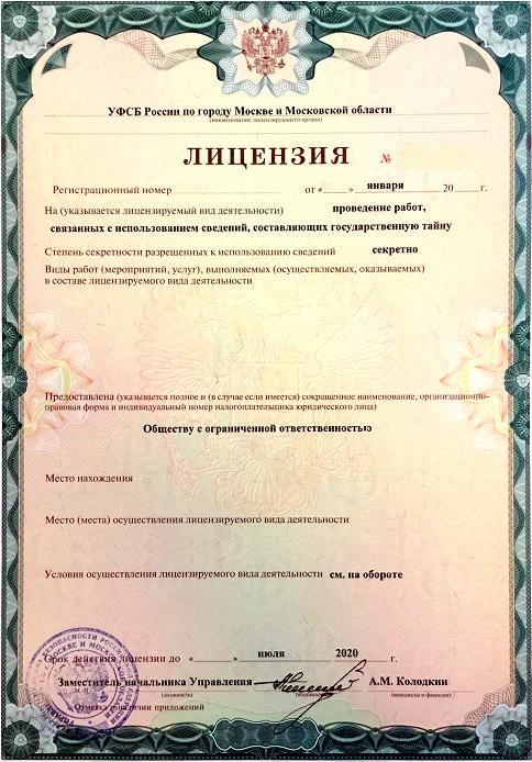 получение лицензии фсб на строительство