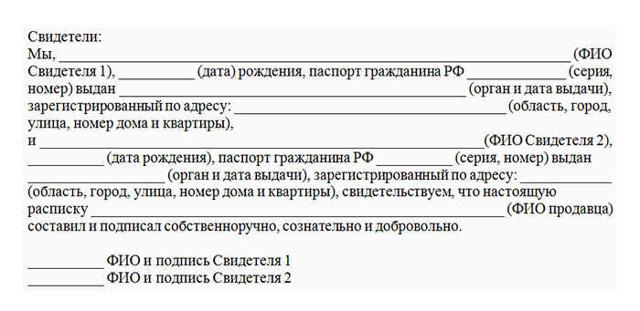 Образец расписки о получении денежных средств за квартиру