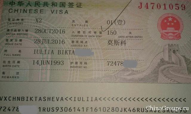 Как русским уехать в Китай учиться: порядок оформления студенческой визы