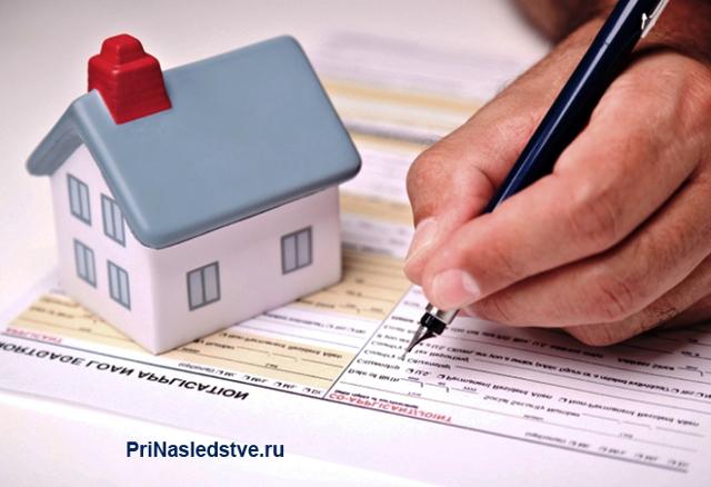 Как оплатить госпошлину за регистрацию права собственности на недвижимое имущество