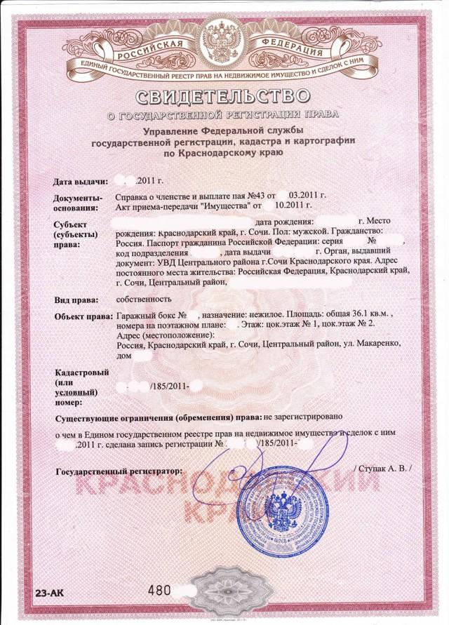 документы на земельные участки правоустанавливающие правоудостоверяющие